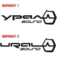 Наклейка URAL SOUND УРАЛ SOUND (New Logo)