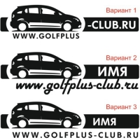 Наклейка Golf Plus Club (индивидуальная)