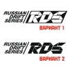 Наклейка Russian Drift Series (RDS)
